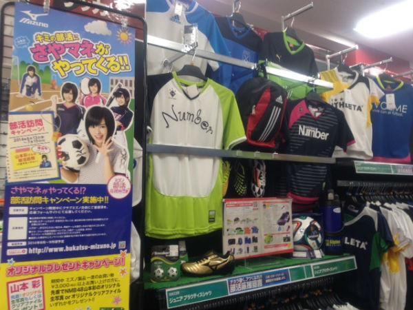 スポーツオーソリティ×サカイク 夏合宿応援コーナー