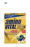 amino_04.jpg