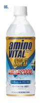 amino_05.jpg