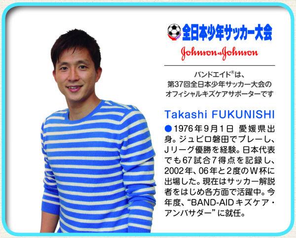 hukunishi-main.jpg