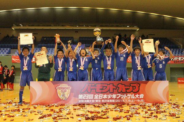 江南南サッカー少年団表彰