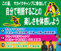 sakaiku_camp2015.jpg
