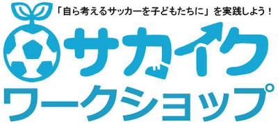 sakaikuworkshop.jpg