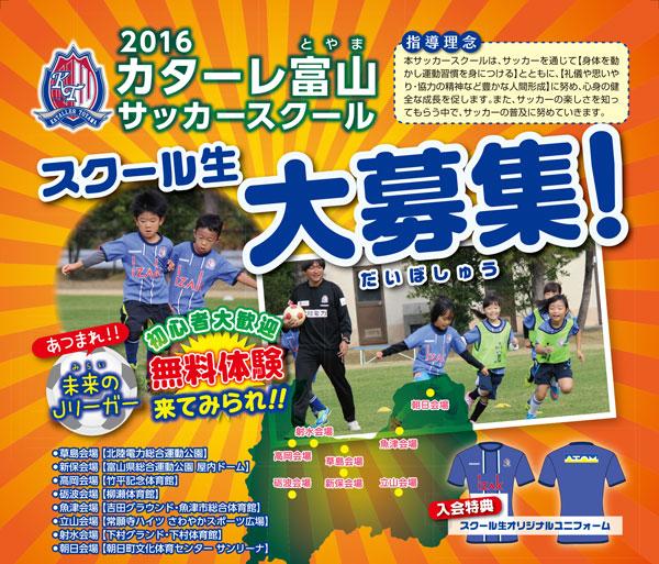 school_chirashi.jpg