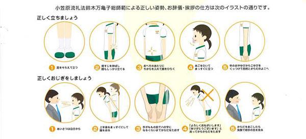 taikan_asobi_aisatsu_02.jpg