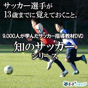 サッカーサービスが監修したトレーニングメソッドDVD「知のサッカー」シリーズ