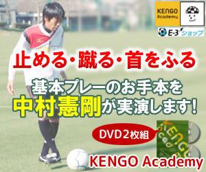 中村憲剛 DVD