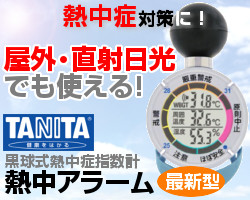 tanita_tt561_250x200_01.jpg