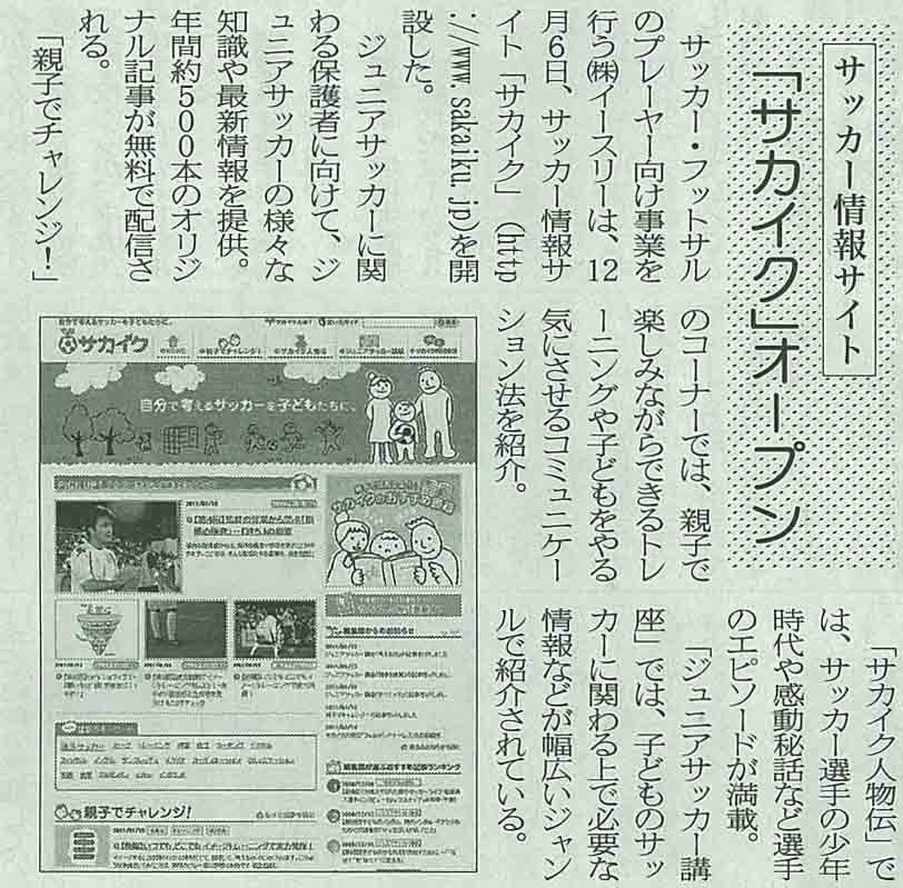 自分で考えるサッカーを子どもたちに。 教育家庭新聞で『サカイク』が紹介されました