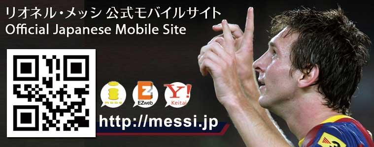 messiblog01.jpg
