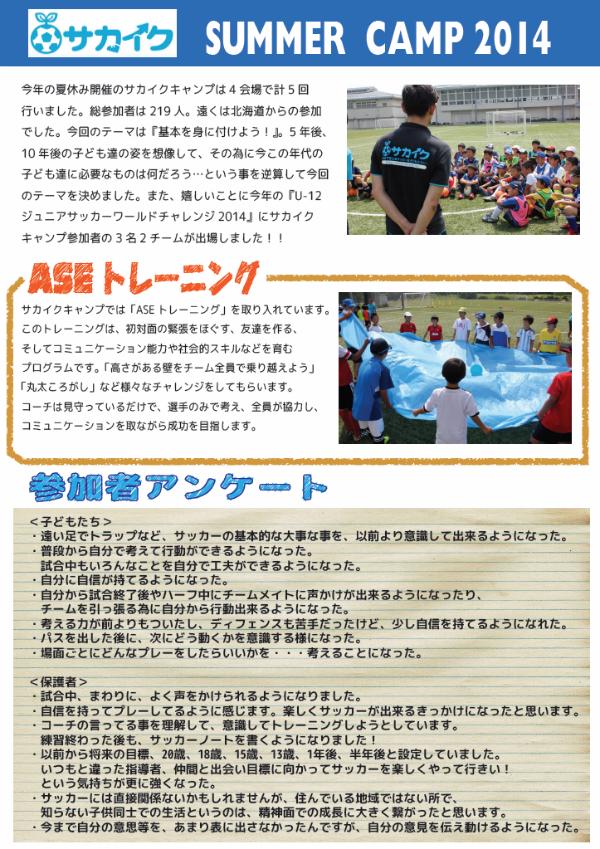 2014夏キャンプまとめ