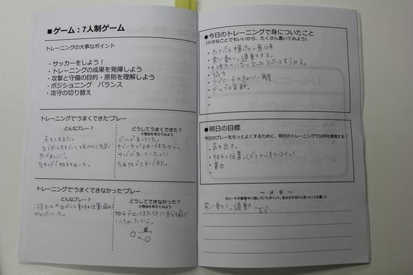 振り返りノート