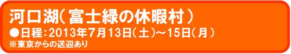 2kawaguchiko.png