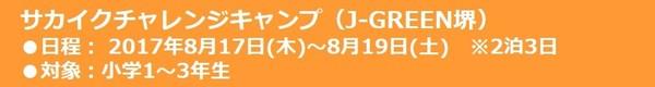 サカイクキャンプ関西②.jpg