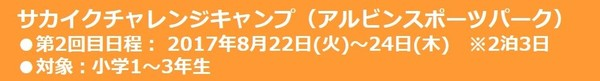 サカイクキャンプ�E.jpg