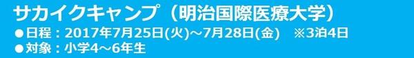 サカイクキャンプ関西①.jpg