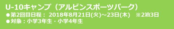 千葉U-10.png