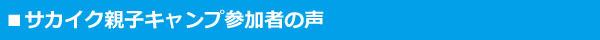 oyako_voice.jpg