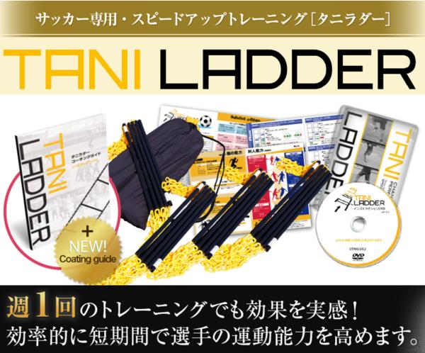 taniladder_team.PNG