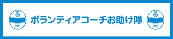 bora_coach_otasuketai.jpg