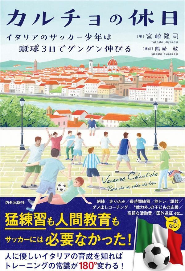 calcio_book.jpg
