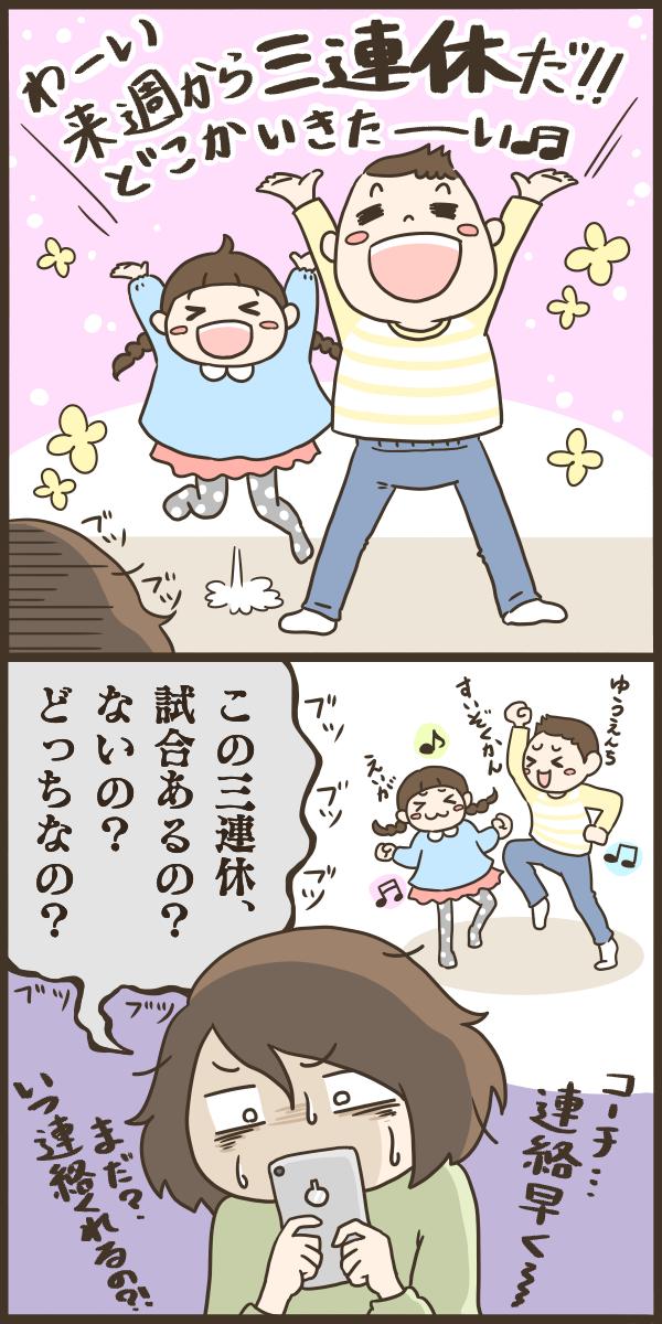 manga_BAND_1.png