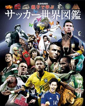 サッカー世界図鑑