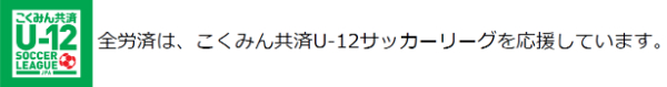 【final】zenrousai_logo3.jpg