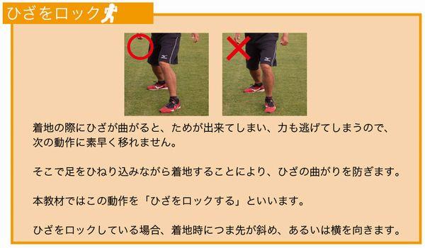 ディフェンス 膝.jpg