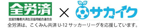 全労済×サカイク_new.jpg