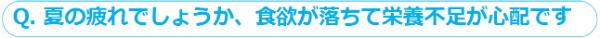 Q1_shuusei.jpg