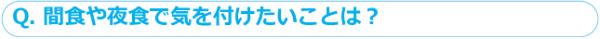 Q2_shuusei.jpg