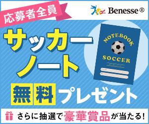 benesse_kokuchi.jpg