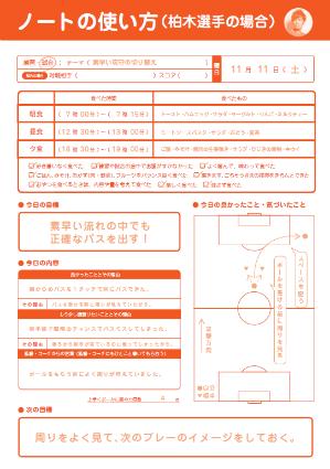 oillio_kashiwagi04_299.jpg