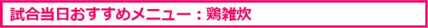 toujitsu_menu.jpg