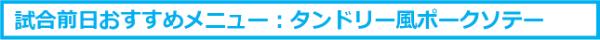 zenjitu_menu.jpg