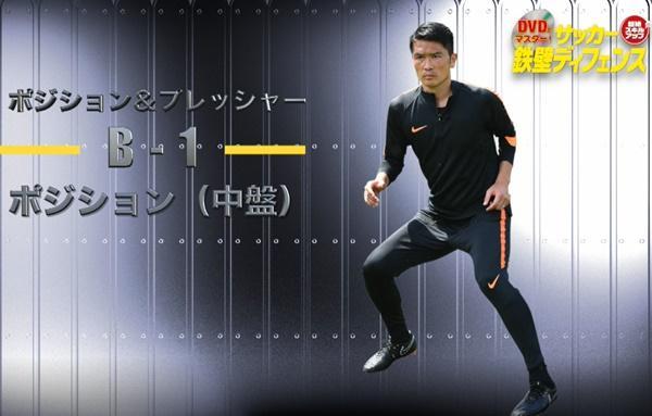 縦パスを入れさせないポジション取りで、動き出しを速くしてボールを奪う守備のコツ