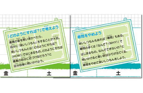 sitsumon_image09.jpg