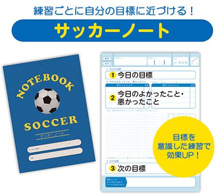 soccer-note_01.jpg