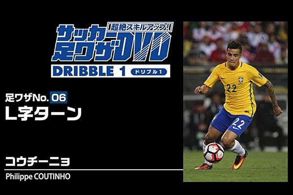 【動画でわかる】ブラジル代表コウチーニョの足裏を使ったターン