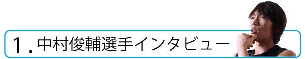 zenrousai_bana_01.jpg