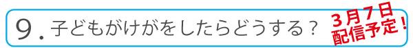 zenrousai_bana_09.jpg