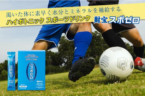 スポゼロサッカー3.jpg