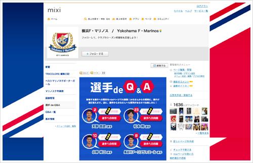 Fマリノス_mixiページ.jpg