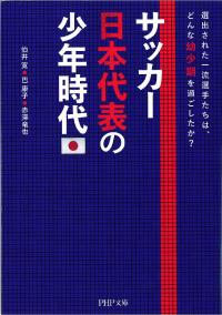 book-shounennjidai.jpg