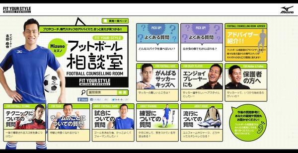 MIZUNO|mizunofootball.com.jpg