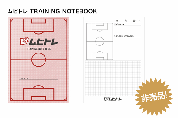 TRAINING NOTEBOOK」
