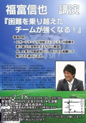 サカイク 福富.jpg
