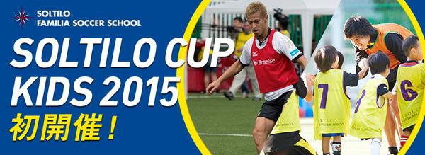 SOLTILO-CUP-KIDS-2015.jpg