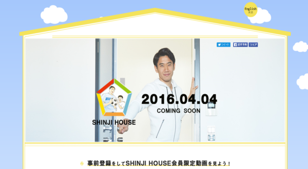 shinjihouse_TOP.png
